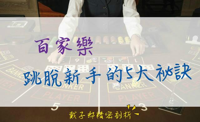 歐博百家樂玩法、策略、歐博百家樂攻略